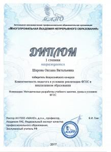 Диплом Шаровой