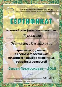 Кулешова Наталья Михайловна