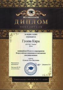 Логинова О.Н.