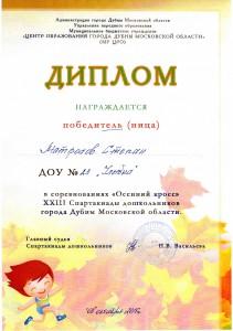 Матросов Степан