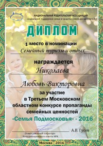 Николаева Любовь Викторовна