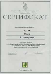 Сертификат Сухля