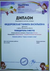 Федоровская Т.В. (1)