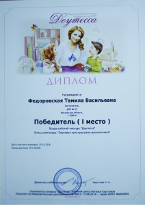 Федоровская Т.В.