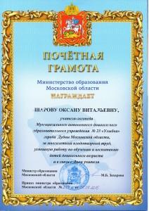 Почетная грамота Министерства образования Московской области