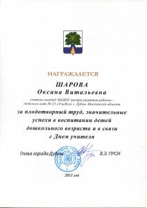 Почетная грамота главы города